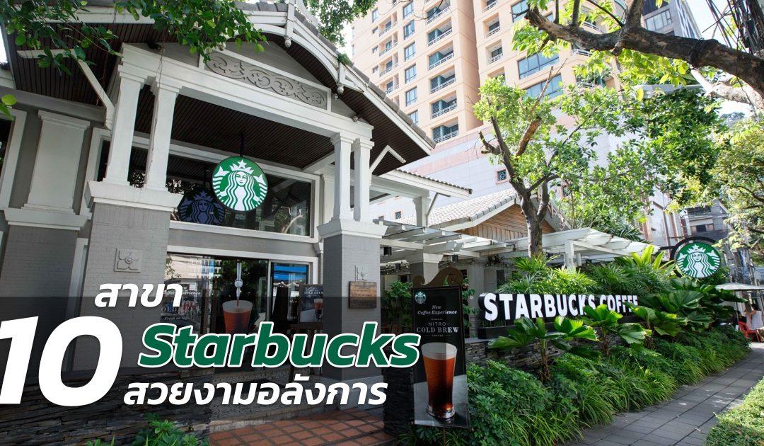 พาชม Starbucks 10 สาขา ที่สวยงามอลังการที่สุดในประเทศไทย
