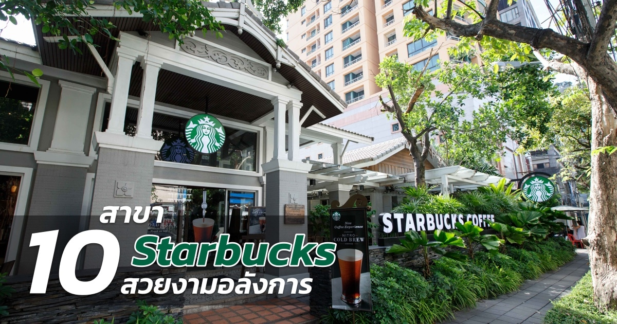 10-most-beautiful-starbucks-in-thailand-featured