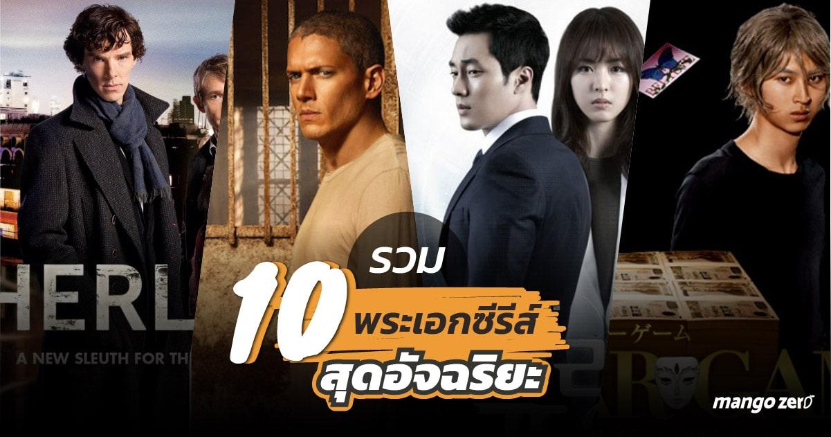 10-series-genius-actors-featured