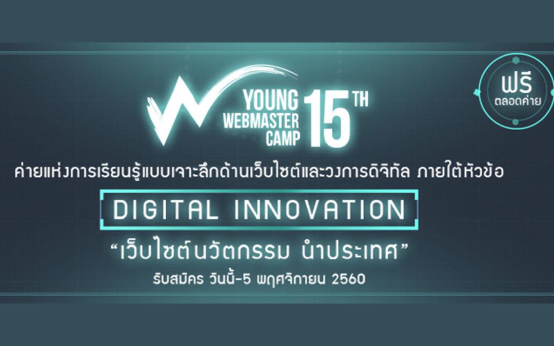 เปิดรับสมัครแล้ว! Young Webmaster Camp ครั้งที่ 15 ค่ายดังปั้นคนดิจิทัล ถึง 5 พ.ย.นี้