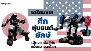 เตรียมชม! ศึกหุ่นยนต์ยักษ์เปิดฉากต่อสู้กันครั้งแรกของโลก
