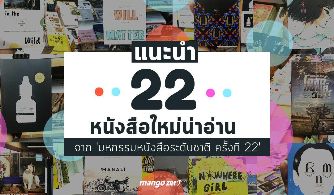 แนะนำ 22 หนังสือใหม่น่าอ่านจาก 'มหกรรมหนังสือระดับชาติ ครั้งที่ 22'