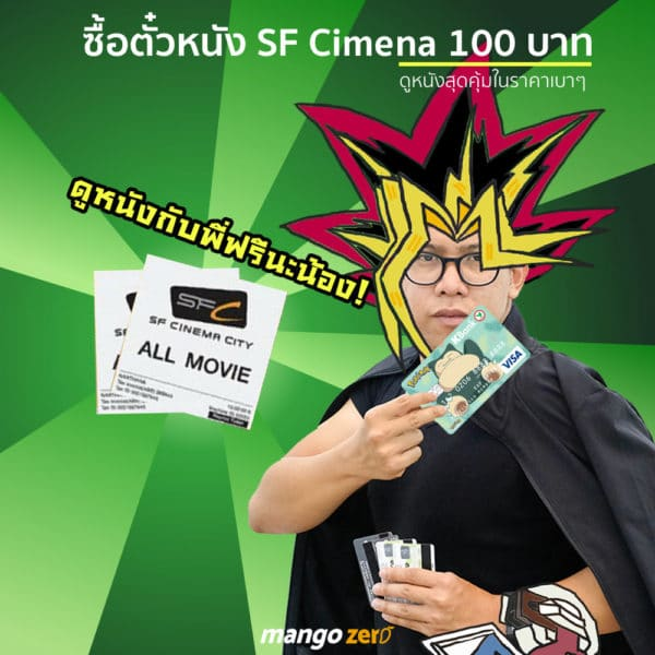 7-benefit-kbank-k-debit-card-sf-cinema-new-2