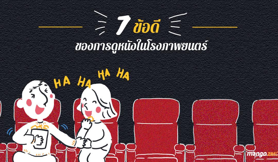 7 ข้อดีของการดูหนังในโรงภาพยนตร์ ที่ให้ประสบการณ์ต่างจากการดูแบบอื่น
