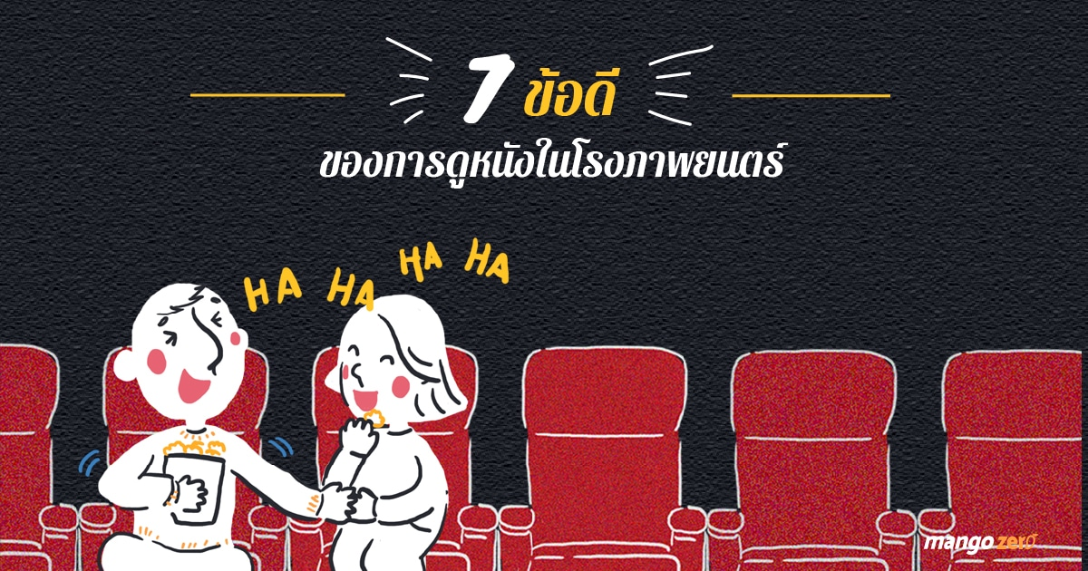7-reasons-why-you-should-watch-movie-in-the-cinema8