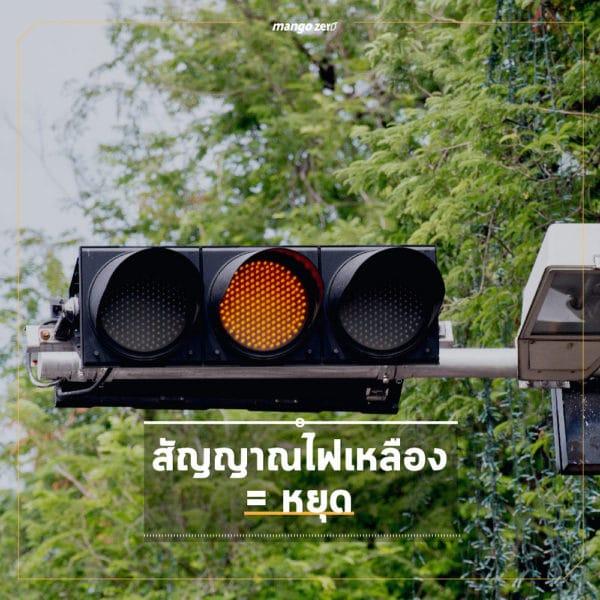 7-traffic-rule-in-japan-4