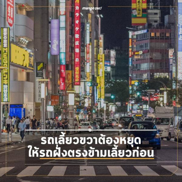 7-traffic-rule-in-japan-6