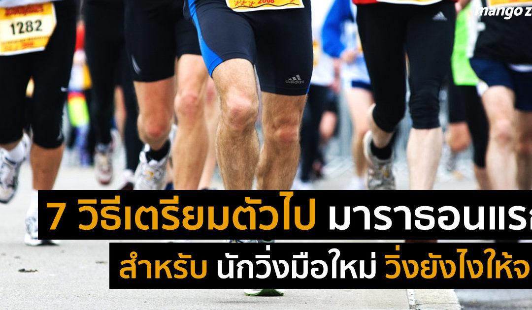 7 วิธีเตรียมตัวไปมาราธอนแรกสำหรับนักวิ่งมือใหม่ พิชิต 42.195 กิโลเมตร!