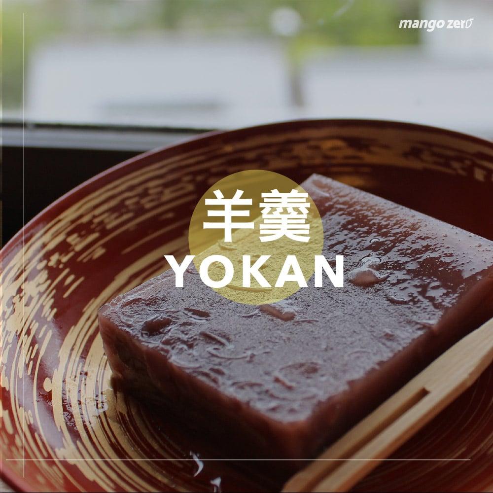9-japanese-traditional-snacks-08