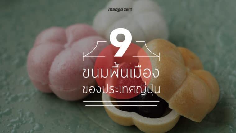 9 ขนมพื้นเมืองของญี่ปุ่น มาสัมผัสเสน่ห์ของรสชาติญี่ปุ่นแบบดั้งเดิมกัน !!