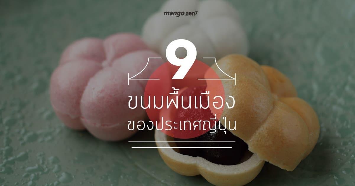 9-japanese-traditional-snacks-10