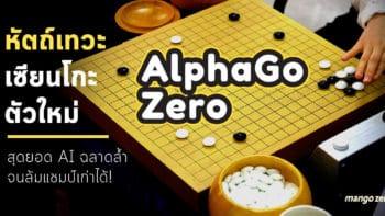 AlphaGo Zeroหัตถ์เทวะเซียนโกะตัวใหม่ สุดยอด AI ฉลาดล้ำจนล้มแชมป์เก่าได้สำเร็จ!