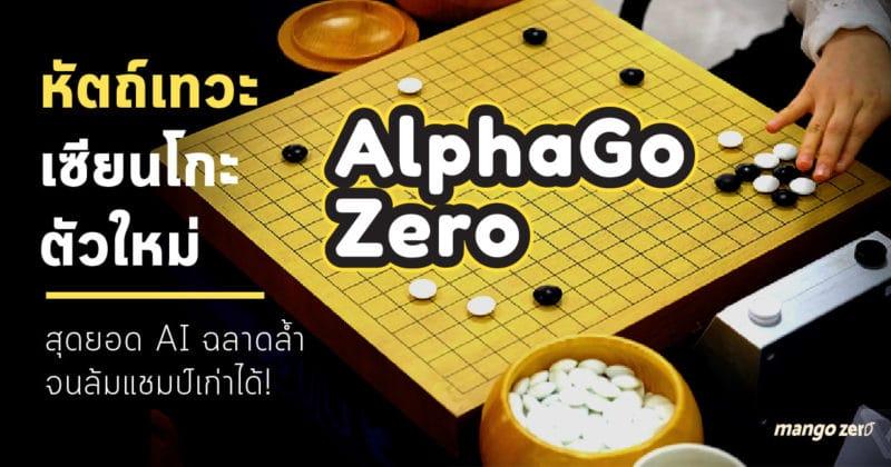 Master-of-go-ai-technology-alphagozero