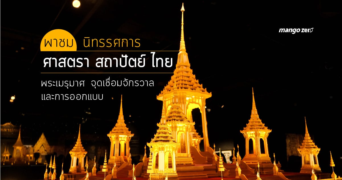 TCDC-Insight-Thai -Architecture-museum-3-33