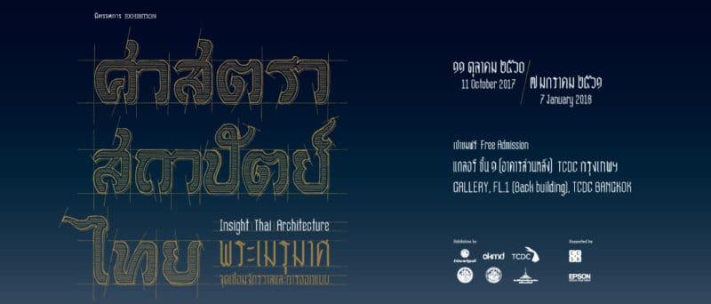 TCDC-Insight-Thai -Architecture-museum