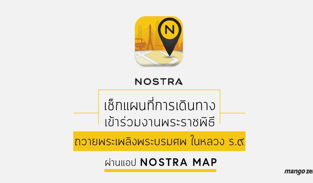 เช็กแผนที่การเดินทางเข้าร่วมงานพระราชพิธีฯ ผ่านแอป Nostra Map