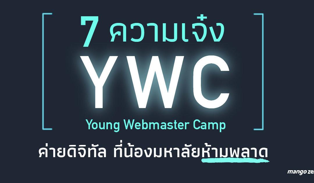 7 ความเจ๋งของ Young Webmaster Camp ค่ายดิจิทัล ที่น้องมหาลัยห้ามพลาด !