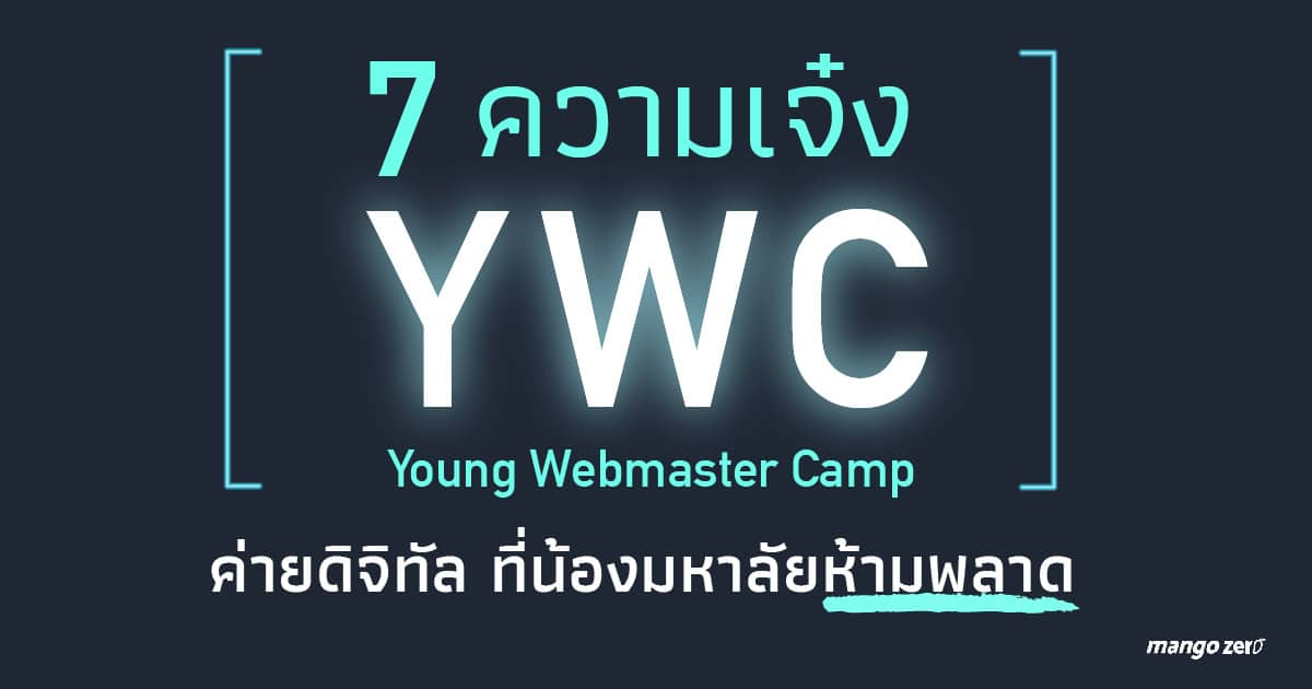 Young-webmaster-camp-10