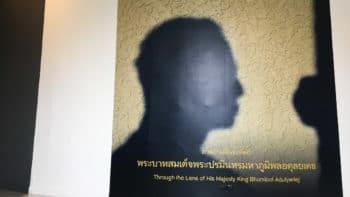 นิทรรศการภาพถ่ายฝีพระหัตถ์ในหลวงรัชกาลที่ ๙ นิทรรศการที่คนไทยไม่ควรพลาด