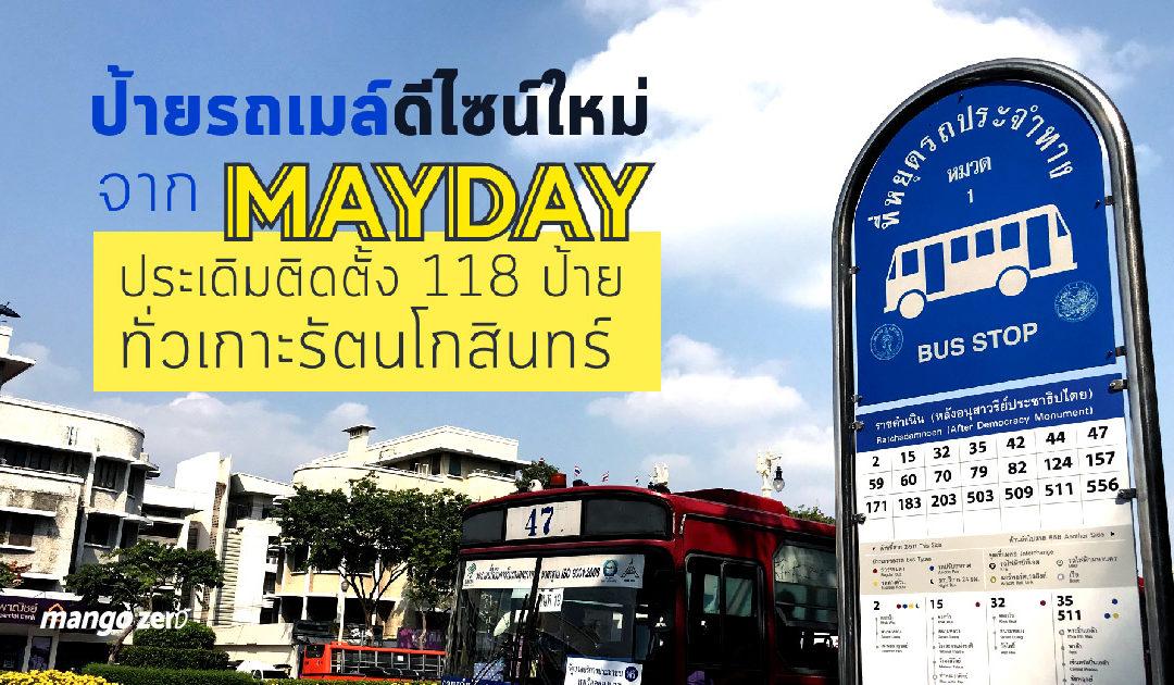 ป้ายรถเมล์ดีไซน์ใหม่จาก 'MAYDAY' ประเดิมติดตั้ง 118 ป้ายทั่วเกาะรัตนโกสินทร์