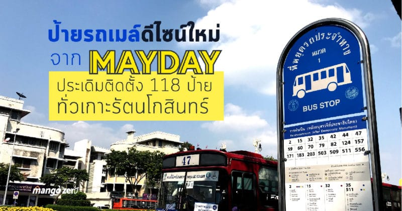bus-top-new-design-by-mayday-cover