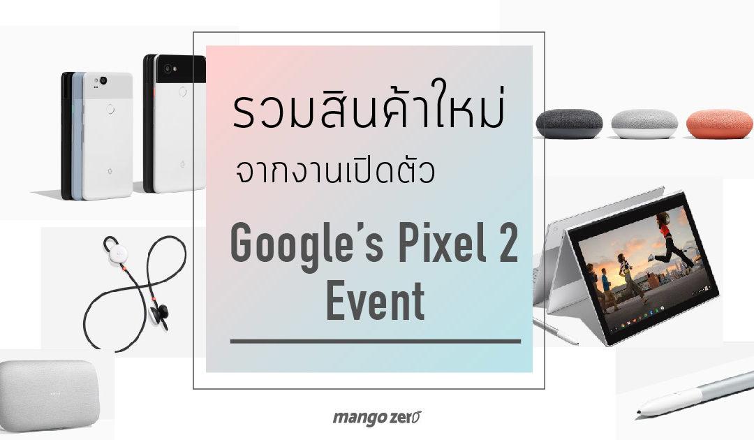 รวมสินค้าใหม่พร้อมราคาเริ่มต้น จากงานเปิดตัว Google's Pixel 2 Event