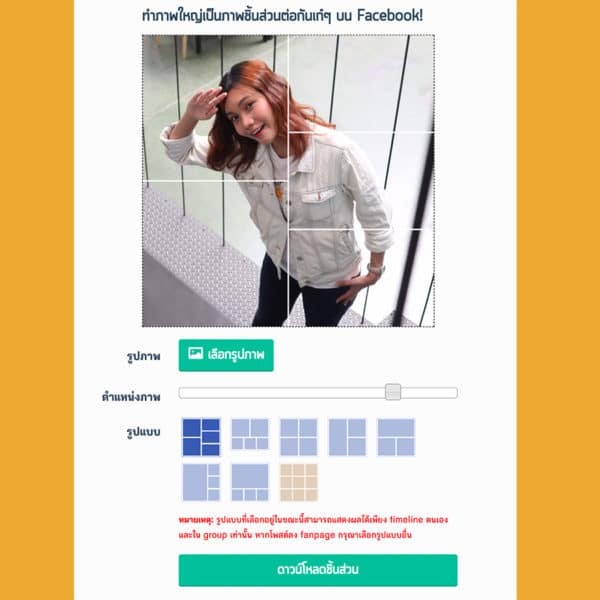 how-to-make-grid-pictures-for-facebook-instagram-5