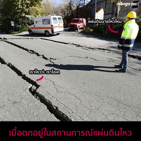 how-to-survive-a-earthquake