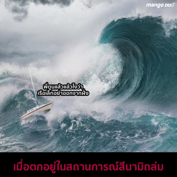 how-to-survive-a-tsunami