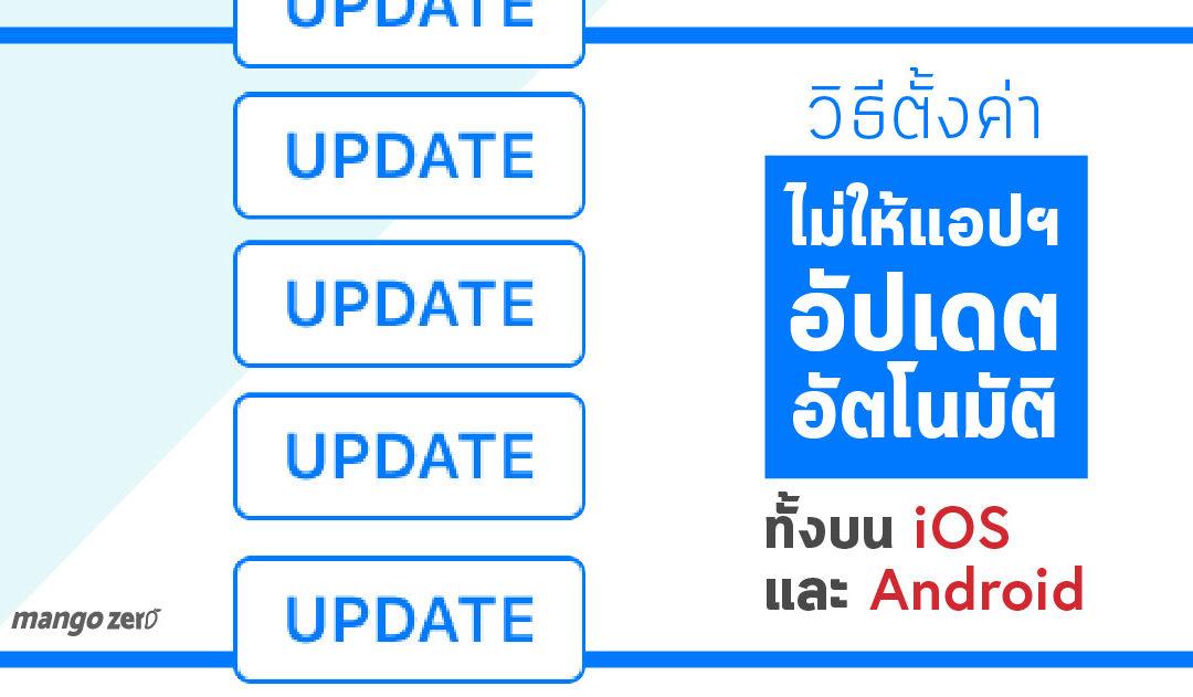 วิธีตั้งค่า ไม่ให้แอปฯ อัปเดตอัตโนมัติ (App Auto Update) ทั้งบน iOS และ Android