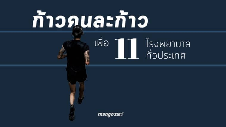 พี่ตูน บอดี้สแลม เตรียม 'ก้าว' รอบใหม่ วิ่งจากใต้สุดไปเหนือสุดแดนสยาม 2,191 กม. เพื่อ 11 รพ.ทั่วประเทศ