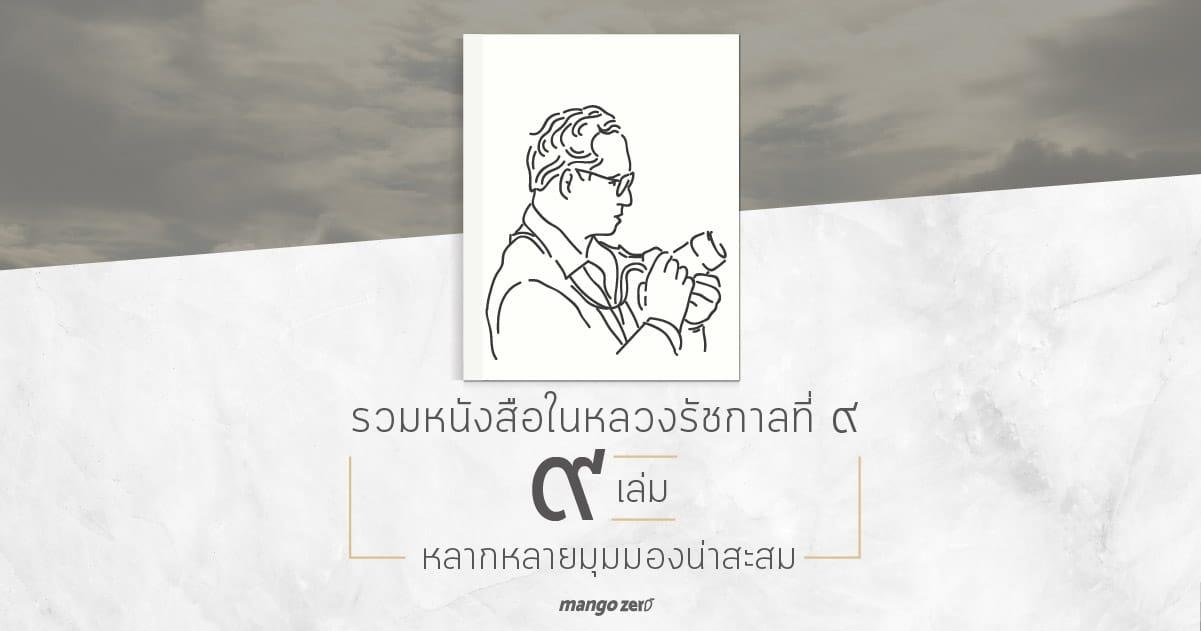 king-rama-9-collectible-books-01
