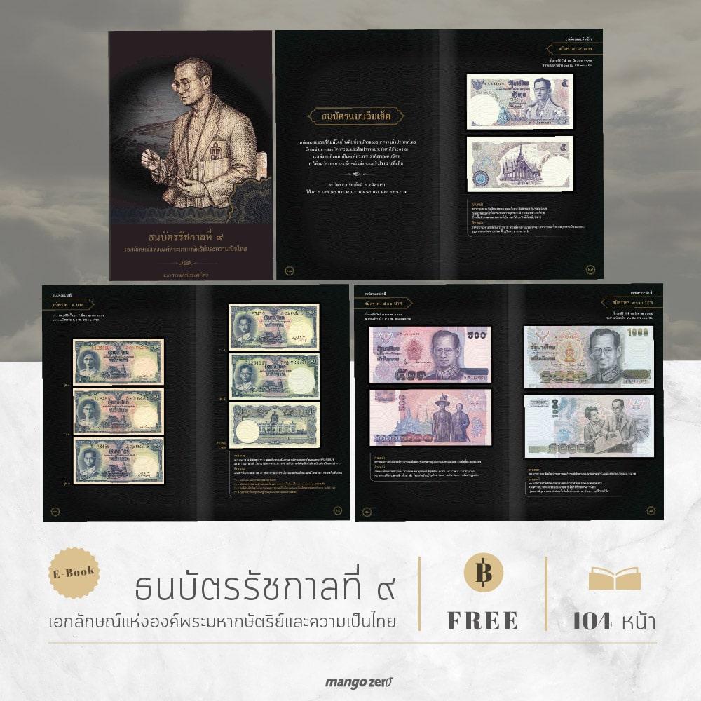 king-rama-9-collectible-books-02-02