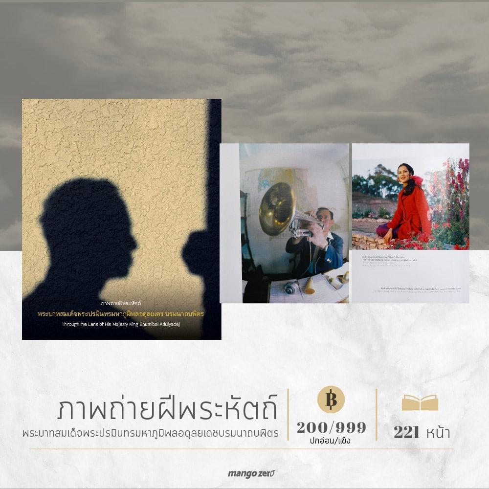 king-rama-9-collectible-books-06