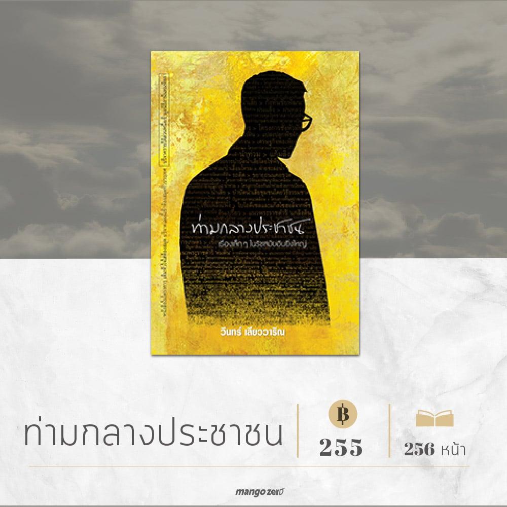 king-rama-9-collectible-books-08