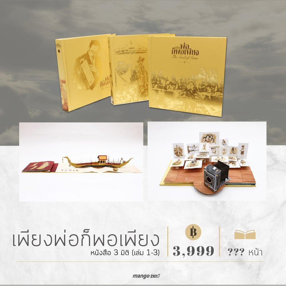 king-rama-9-collectible-books-09-07