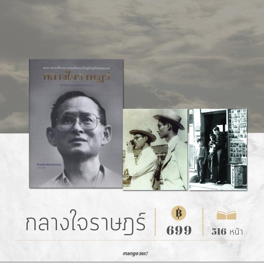 king-rama-9-collectible-books-09