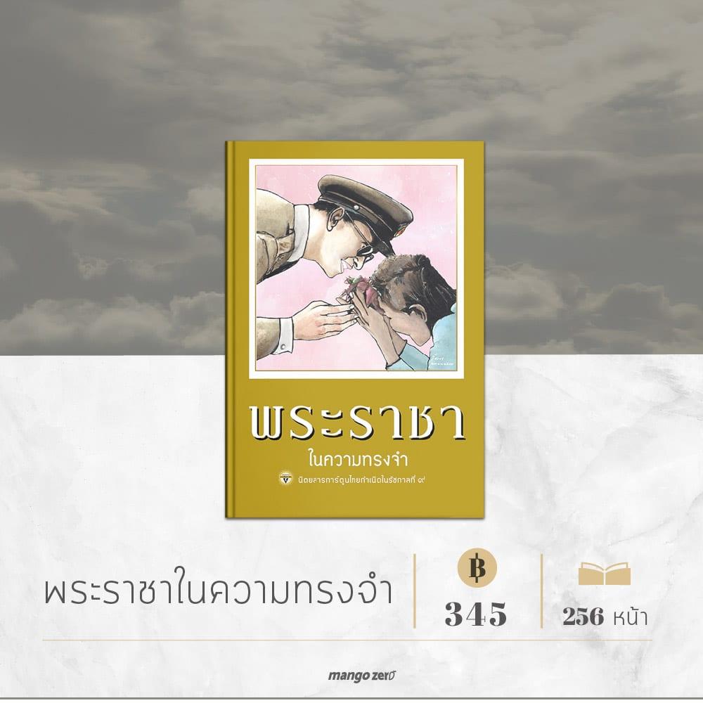 king-rama-9-collectible-books-10
