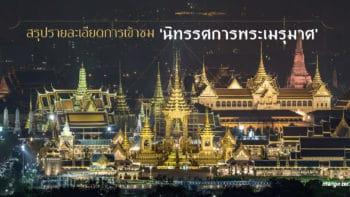 ขยายเวลา 'นิทรรศการพระเมรุมาศ' เปิดให้เข้าชมถึงวันที่ 31 ธันวาคม 2560