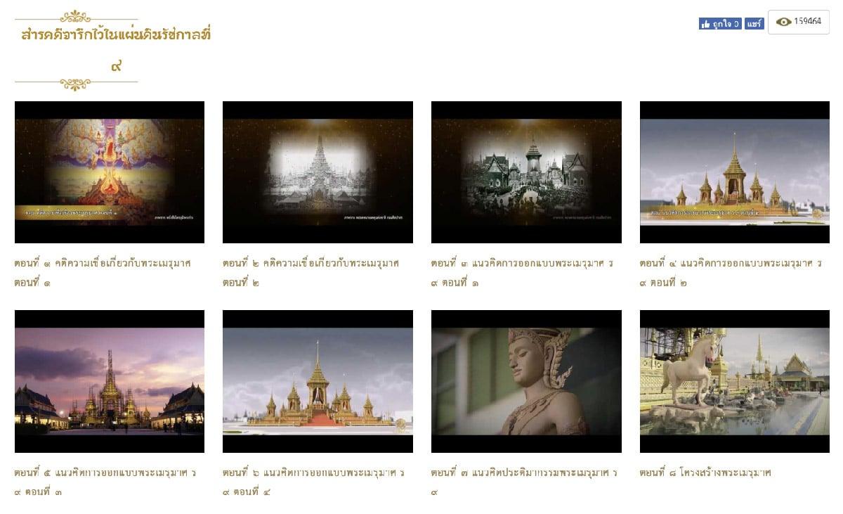 kingrama9-documentary-02