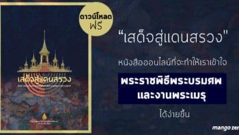 """ดาวน์โหลดฟรี """"เสด็จสู่แดนสรวง : หนังสือออนไลน์ที่คนไทยควรโหลดไว้อ่าน"""
