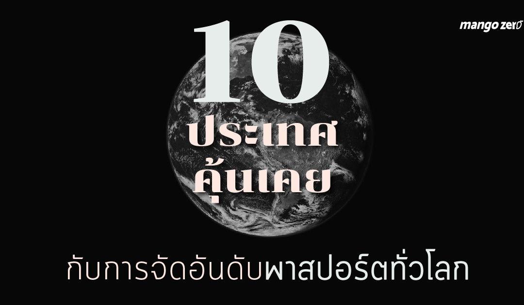 10 ประเทศคุ้นเคยกับการจัดอันดับพาสปอร์ตทั่วโลก สิงคโปร์ขึ้นเป็นที่ 1