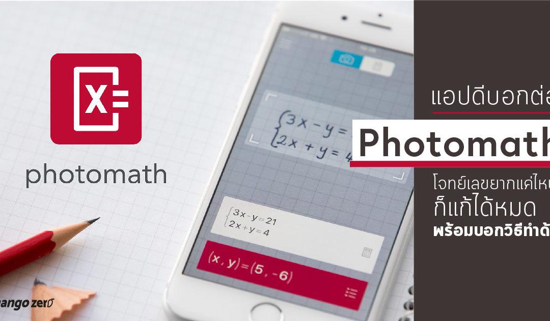 แอปดีบอกต่อ : Photomath โจทย์เลขยากแค่ไหนก็แก้ได้หมดพร้อมบอกวิธีทำด้วย