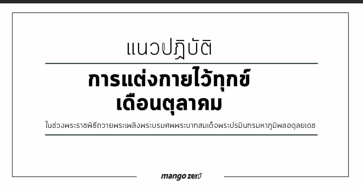 recommended-outfits-in-thailand-mourning-period