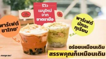 รีวิวเมนูใหม่จากชาตรามือ พาร์เฟต์ชาไทย' และ 'พาร์เฟต์มัทฉะทุเรียน' อร่อยเหมือนเดิม สรรพคุณก็เหมือนเดิม