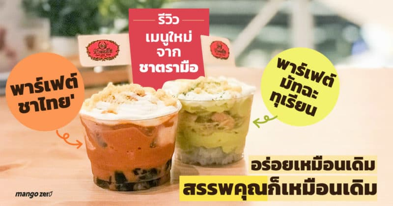 review-chatramue-parfait-thaitea-matcha-durain-cover