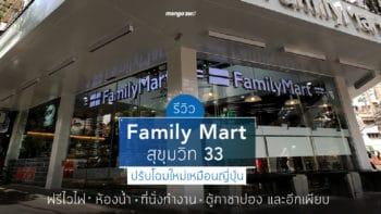 รีวิว 'Family Mart สุขุมวิท 33' ปรับโฉมใหม่เหมือนญี่ปุ่น ฟรีไวไฟ, ห้องน้ำ,  ที่นั่งทำงาน,ตู้กาชาปอง และอีกเพียบ