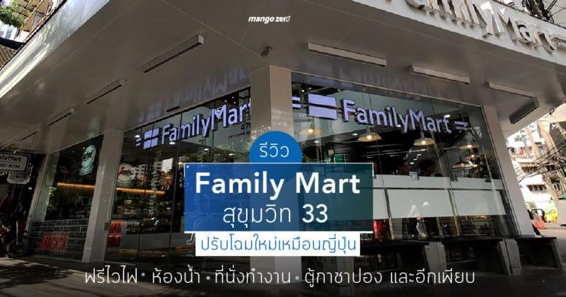 review-family-mart-sukhumvit-33-cover