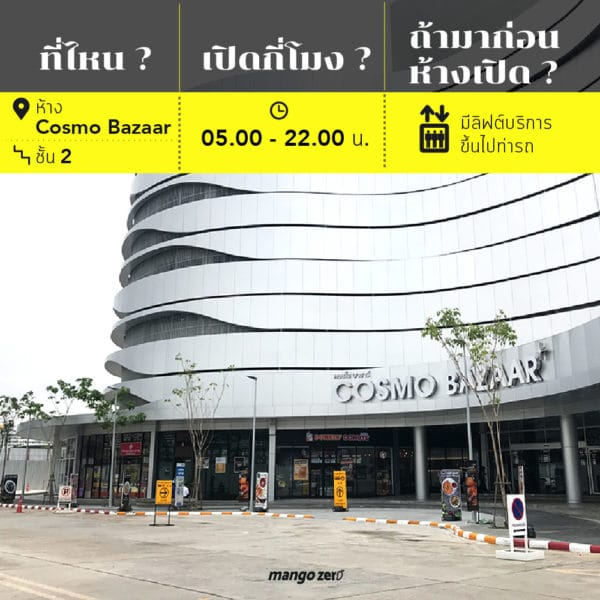 review-new-van-station-muangthong-thani-1