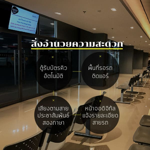 review-new-van-station-muangthong-thani-2